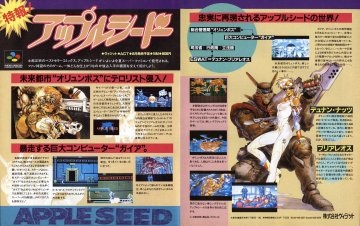 Appleseed (Japan)