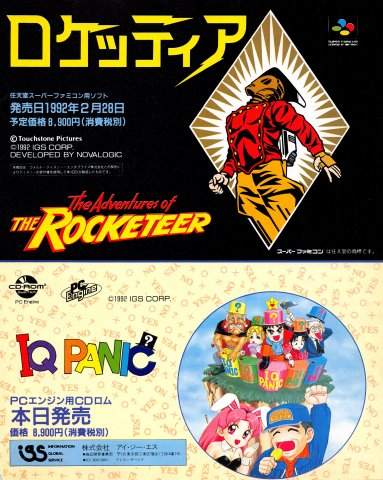 IQ Panic, The Rocketeer (The Adventures of the Rocketeer) (Japan)