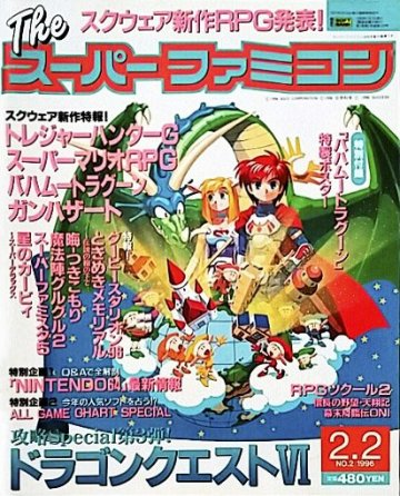 The Super Famicom Vol.7 No.02 (February 2, 1996)