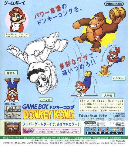 Donkey Kong (Japan)
