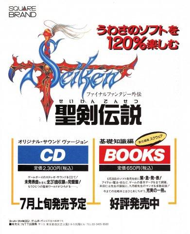 Final Fantasy Adventure (Seiken Densetsu) soundtrack, strategy guid (Japan)