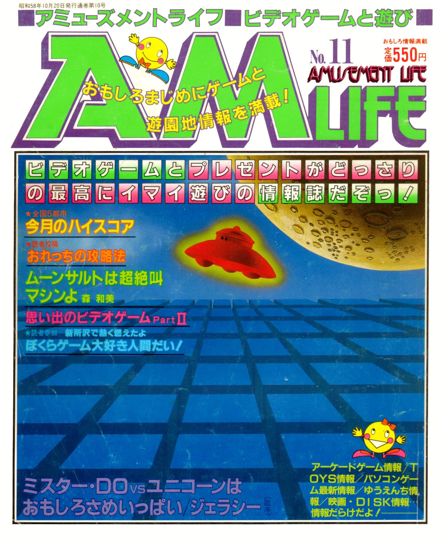 Amusement Life Issue 11 (October 1983)