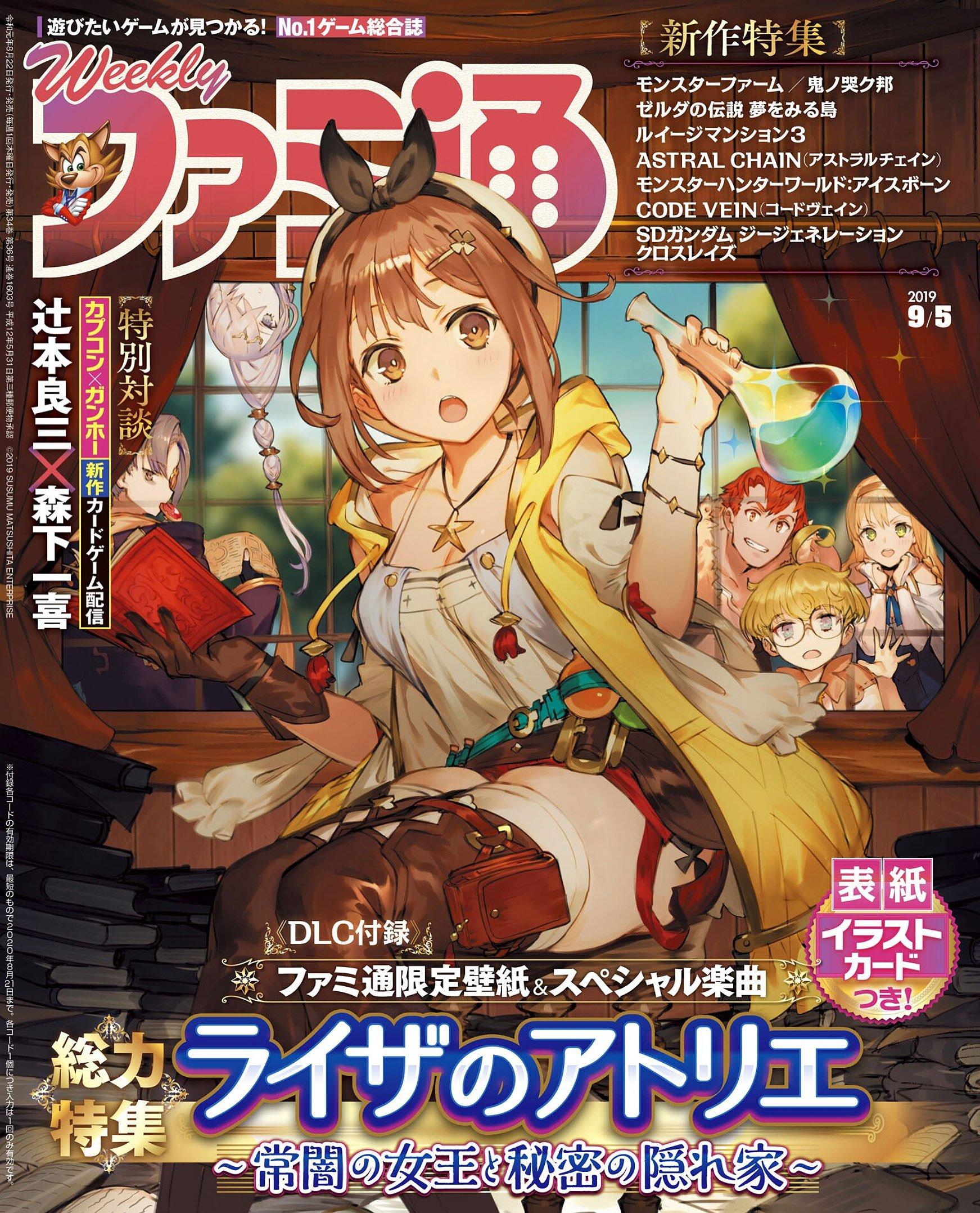 Famitsu 1603 (September 5, 2019)