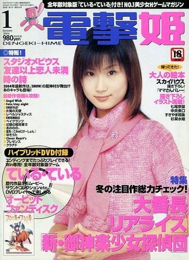 Dengeki Hime Issue 046 (January 2004)