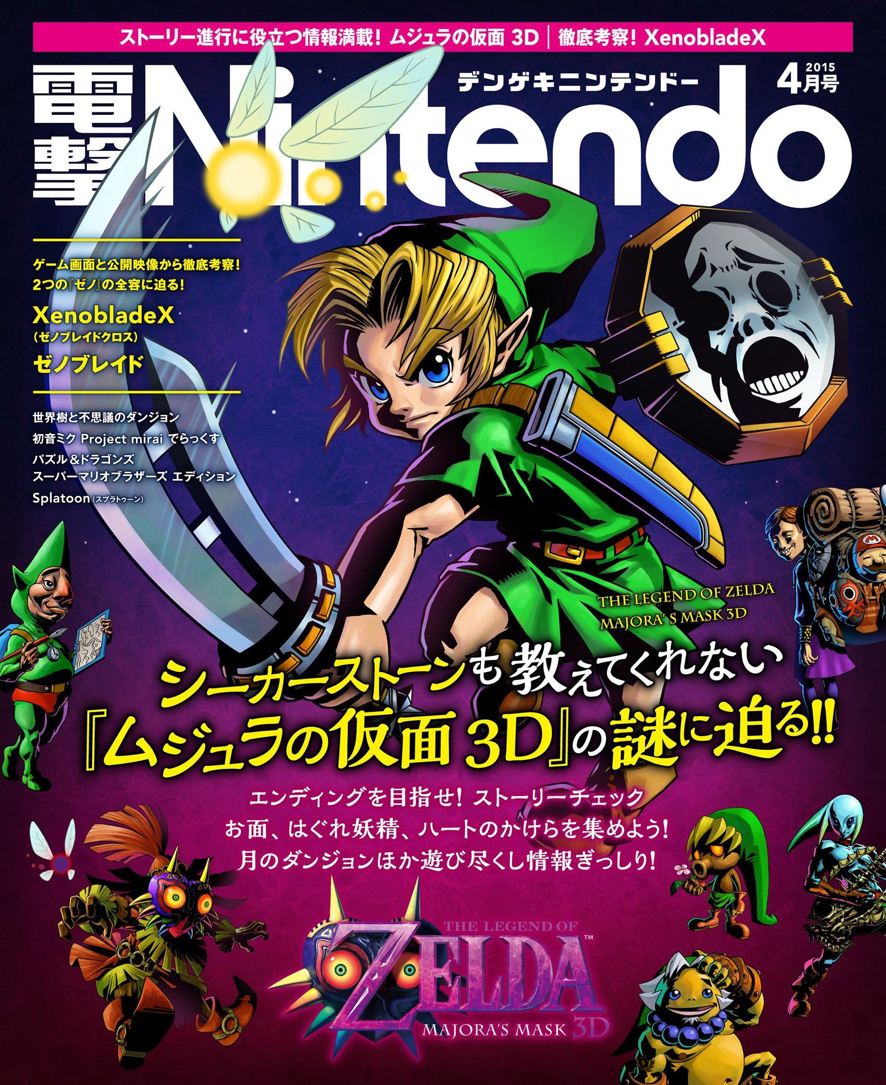 Dengeki Nintendo Issue 023 (April 2015)