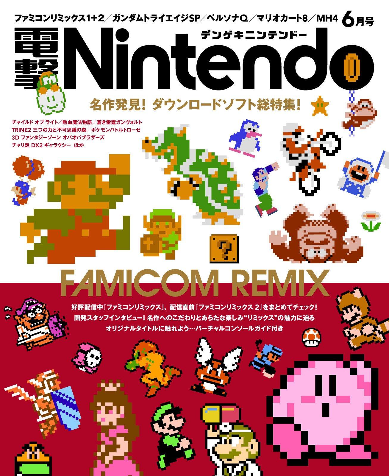 Dengeki Nintendo Issue 013 (June 2014)