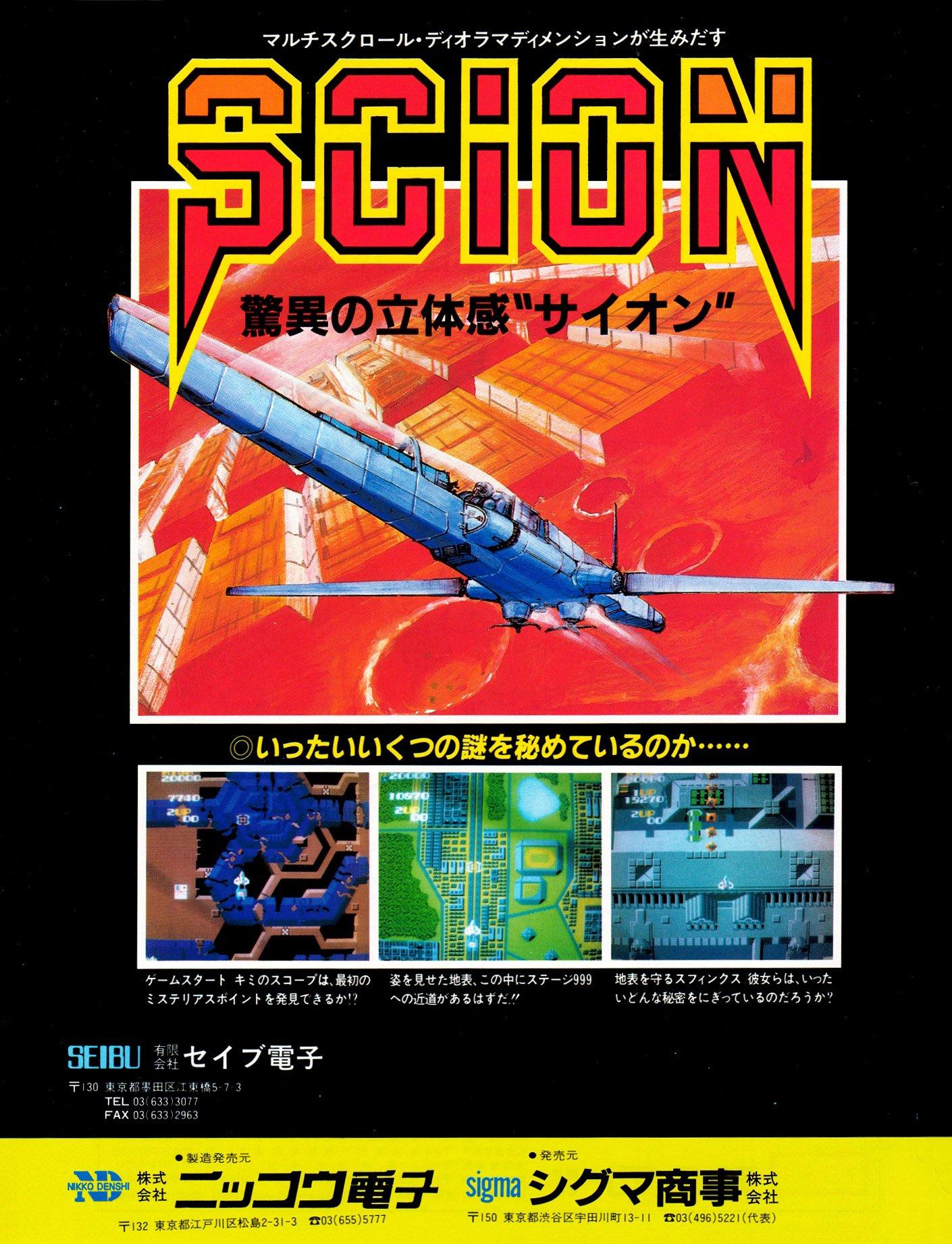 Scion (Japan)