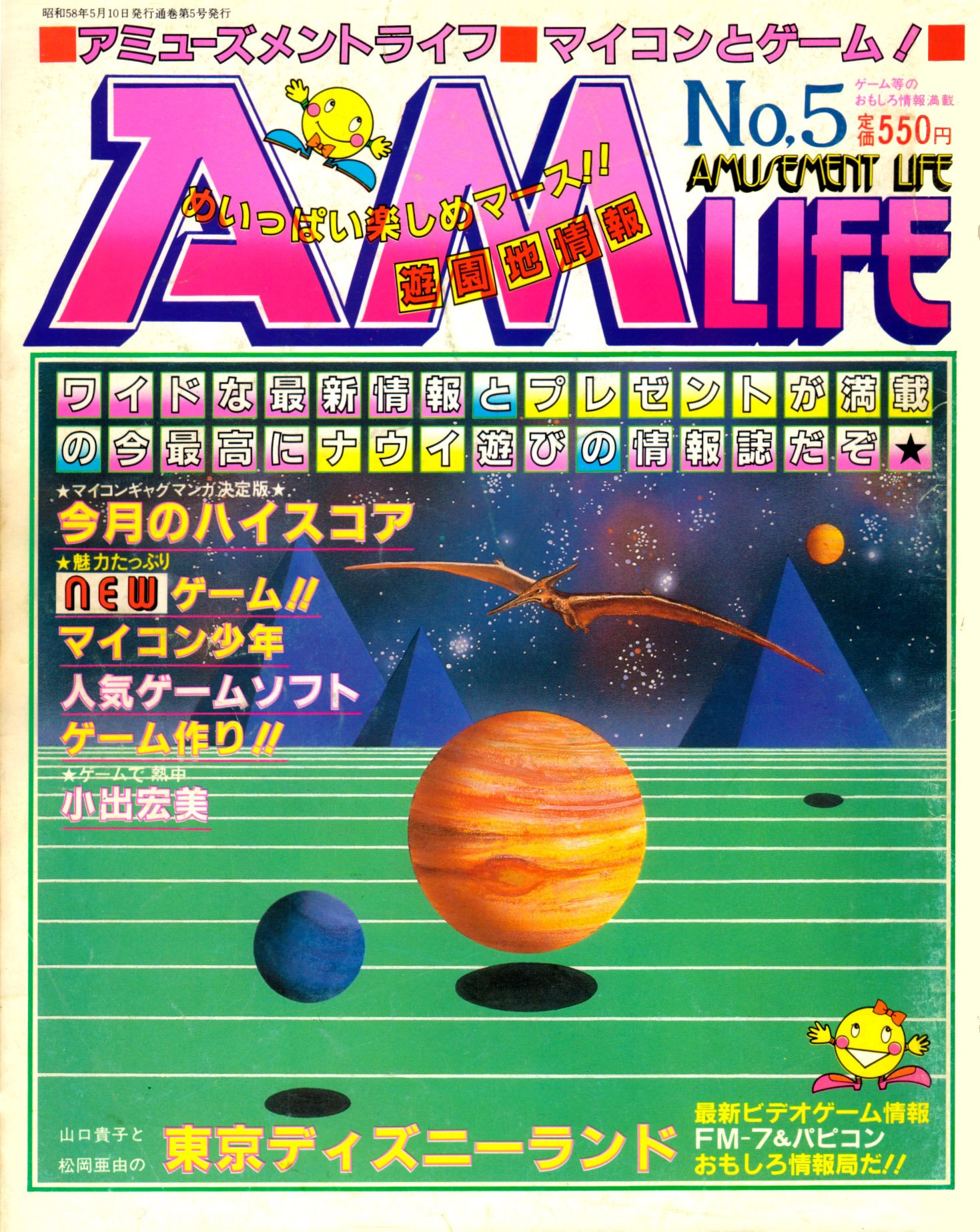 Amusement Life Issue 05 (May 1983)