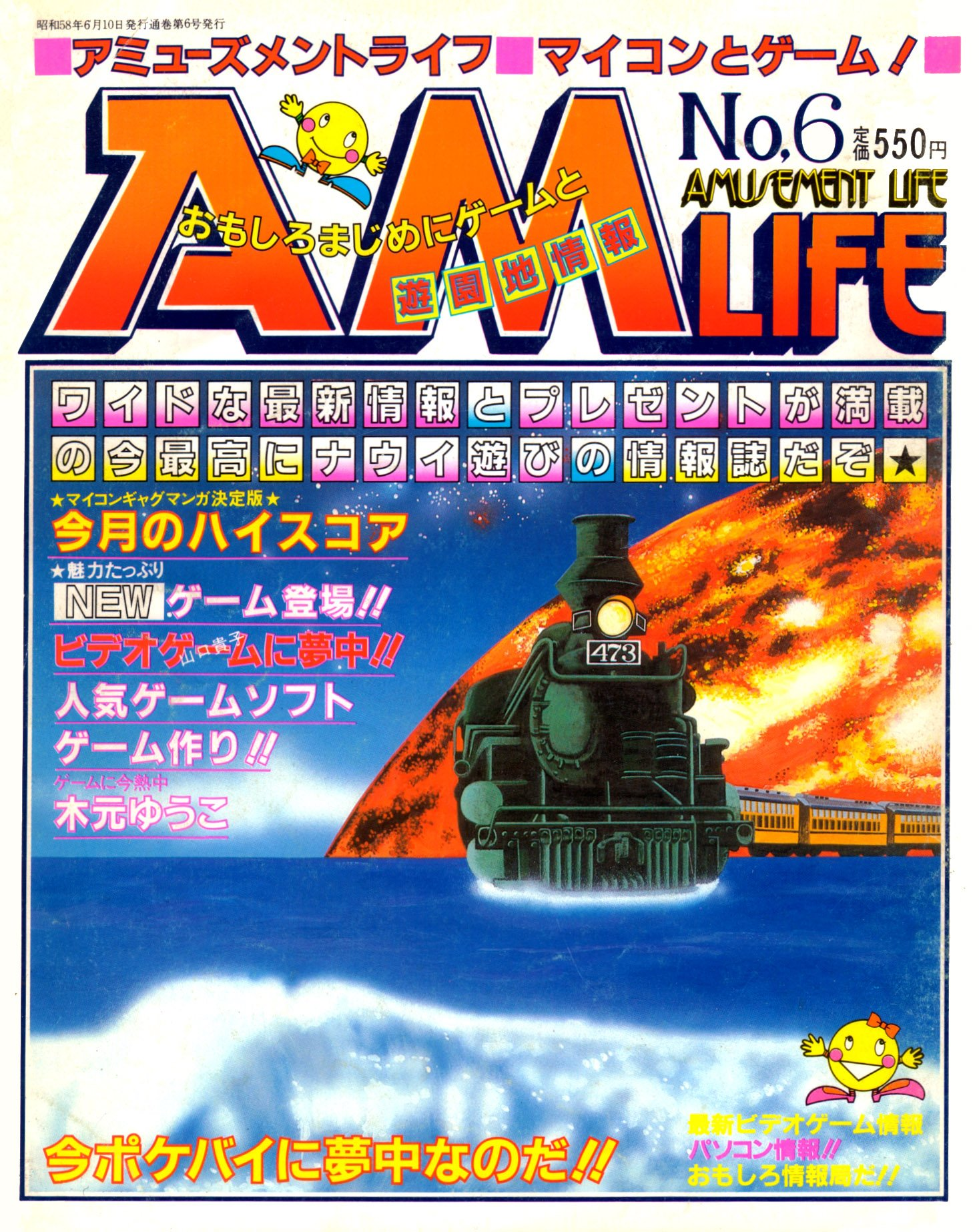 Amusement Life Issue 06 (June 1983)