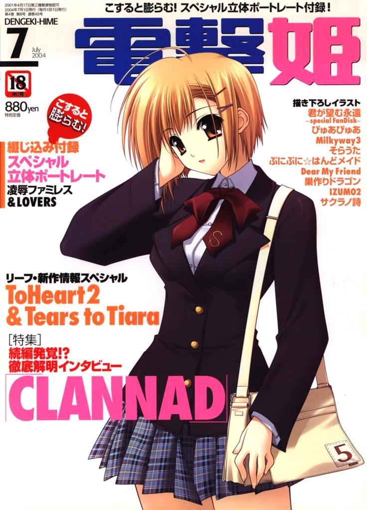 Dengeki Hime Issue 052 (July 2004)
