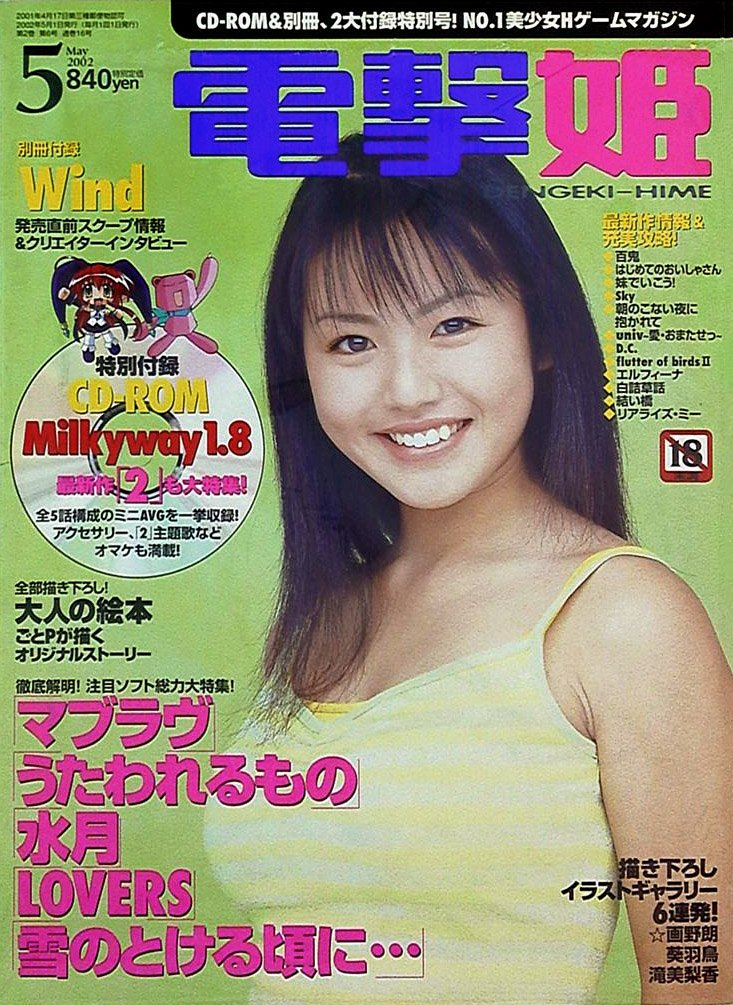 Dengeki Hime Issue 026 (May 2002)