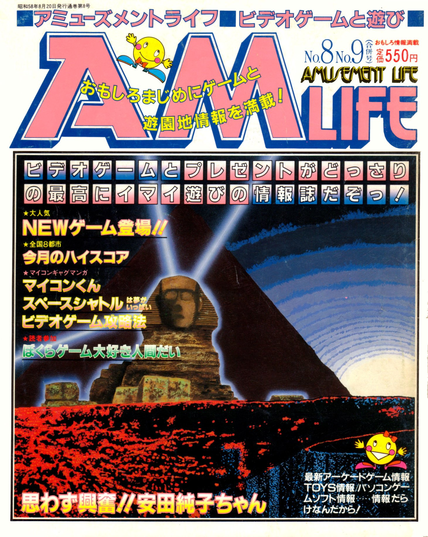 Amusement Life Issue 08-09 (August 1983)