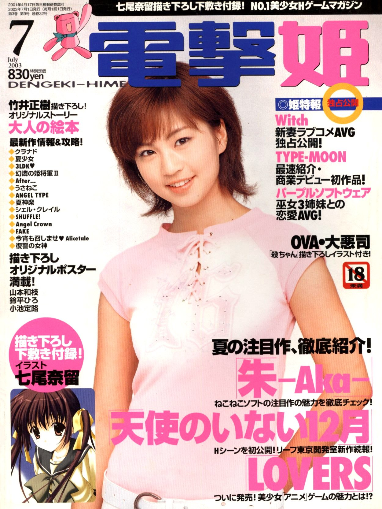 Dengeki Hime Issue 040 (July 2003)