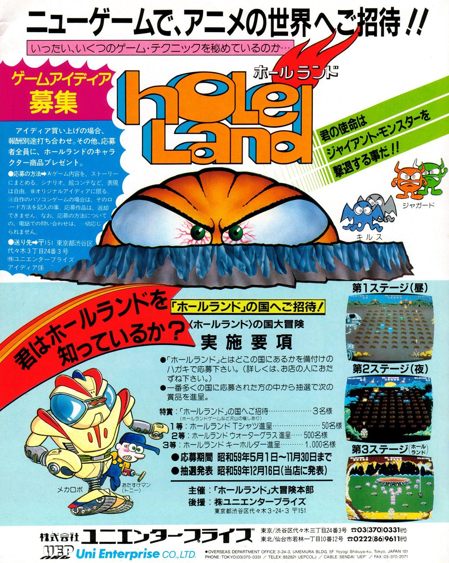 Hole Land (Japan)