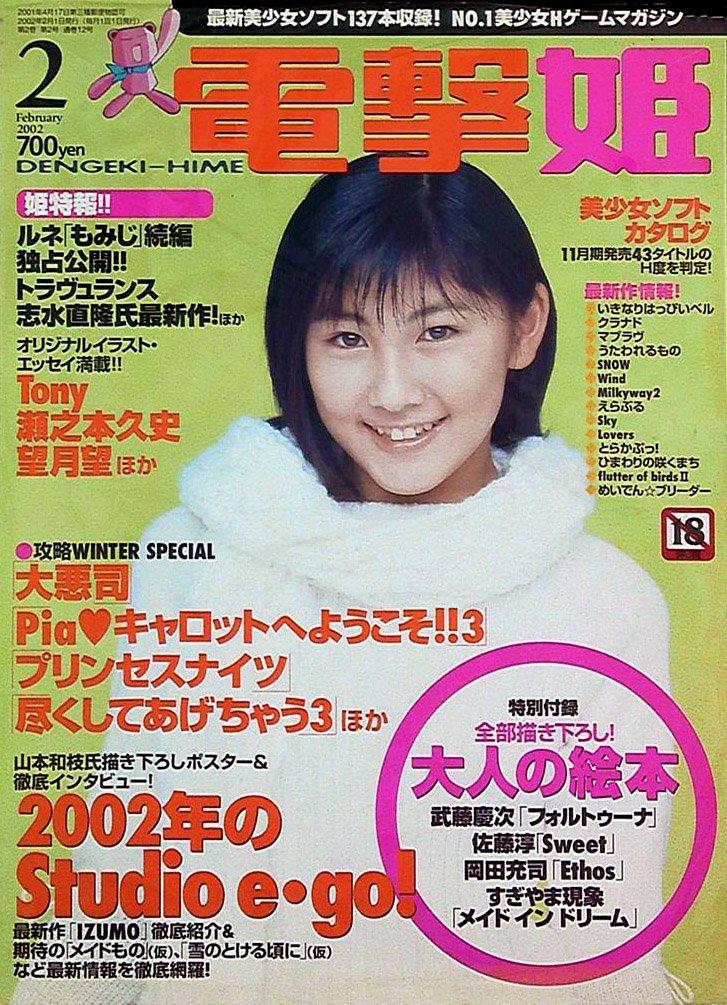 Dengeki Hime Issue 023 (February 2002)