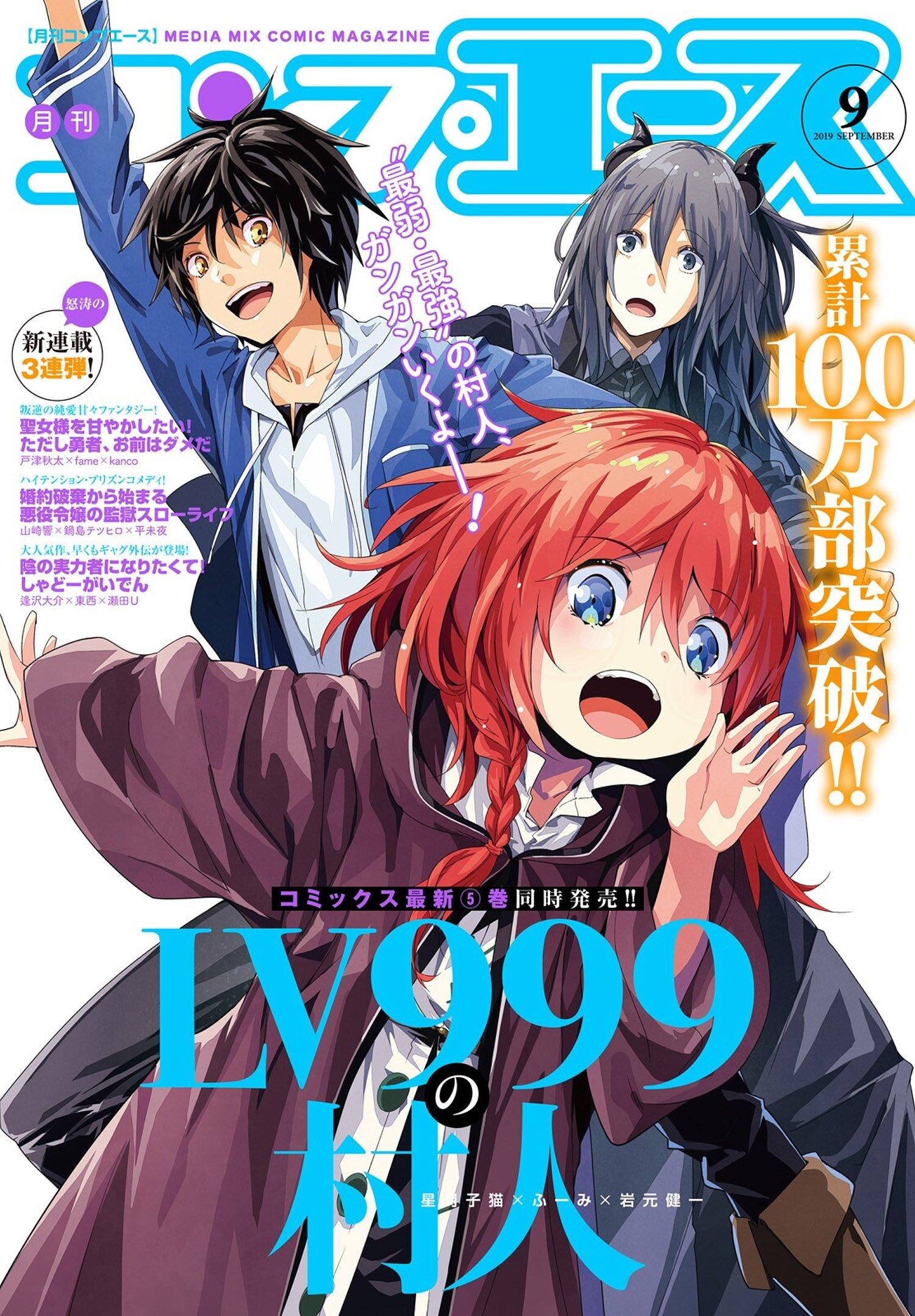 Comp Ace Issue 164 (September 2019) (digital)