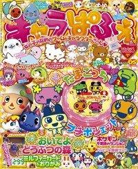 Chara Parfait Vol. 004 (November 2007)