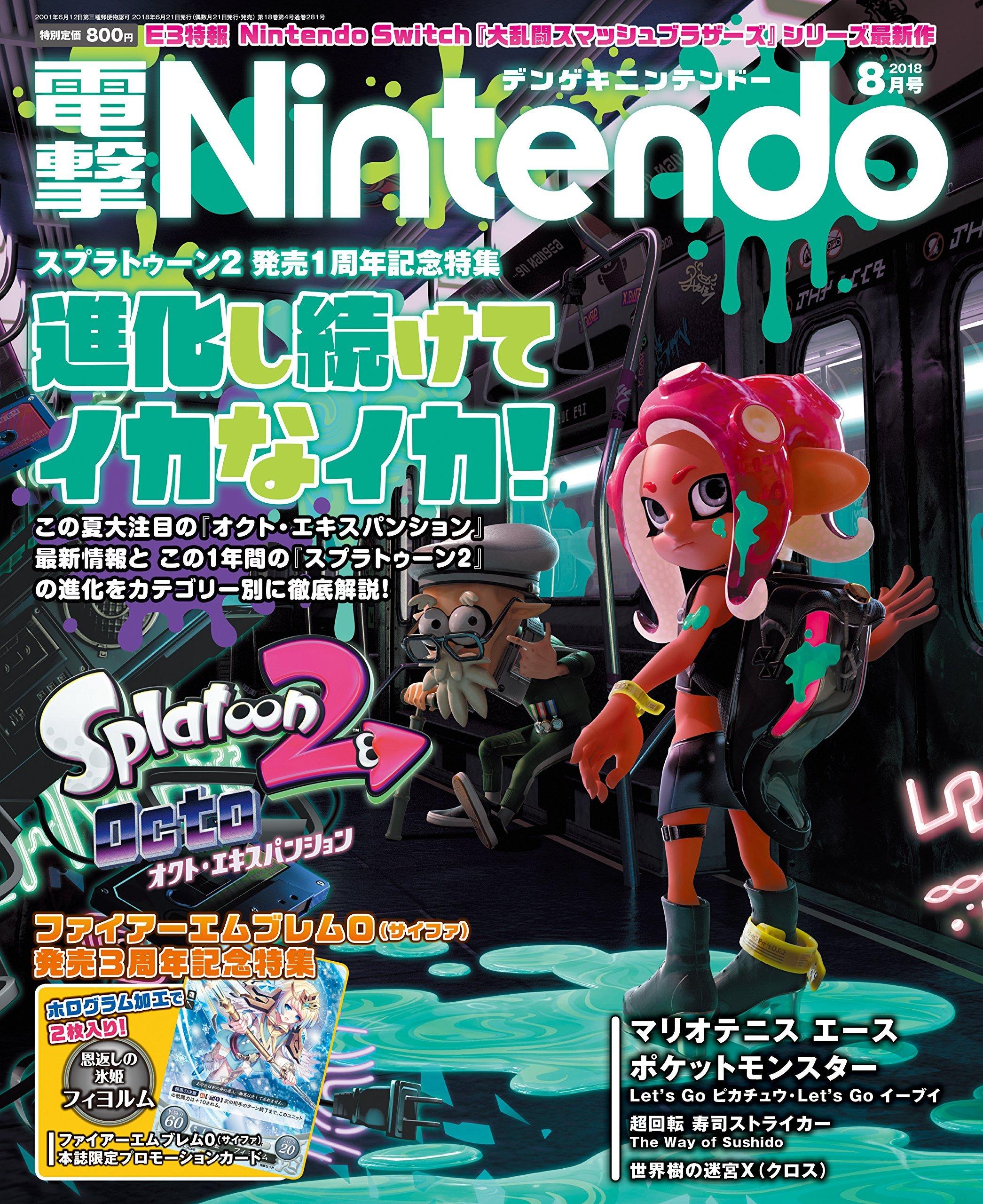Dengeki Nintendo Issue 055 (August 2018)
