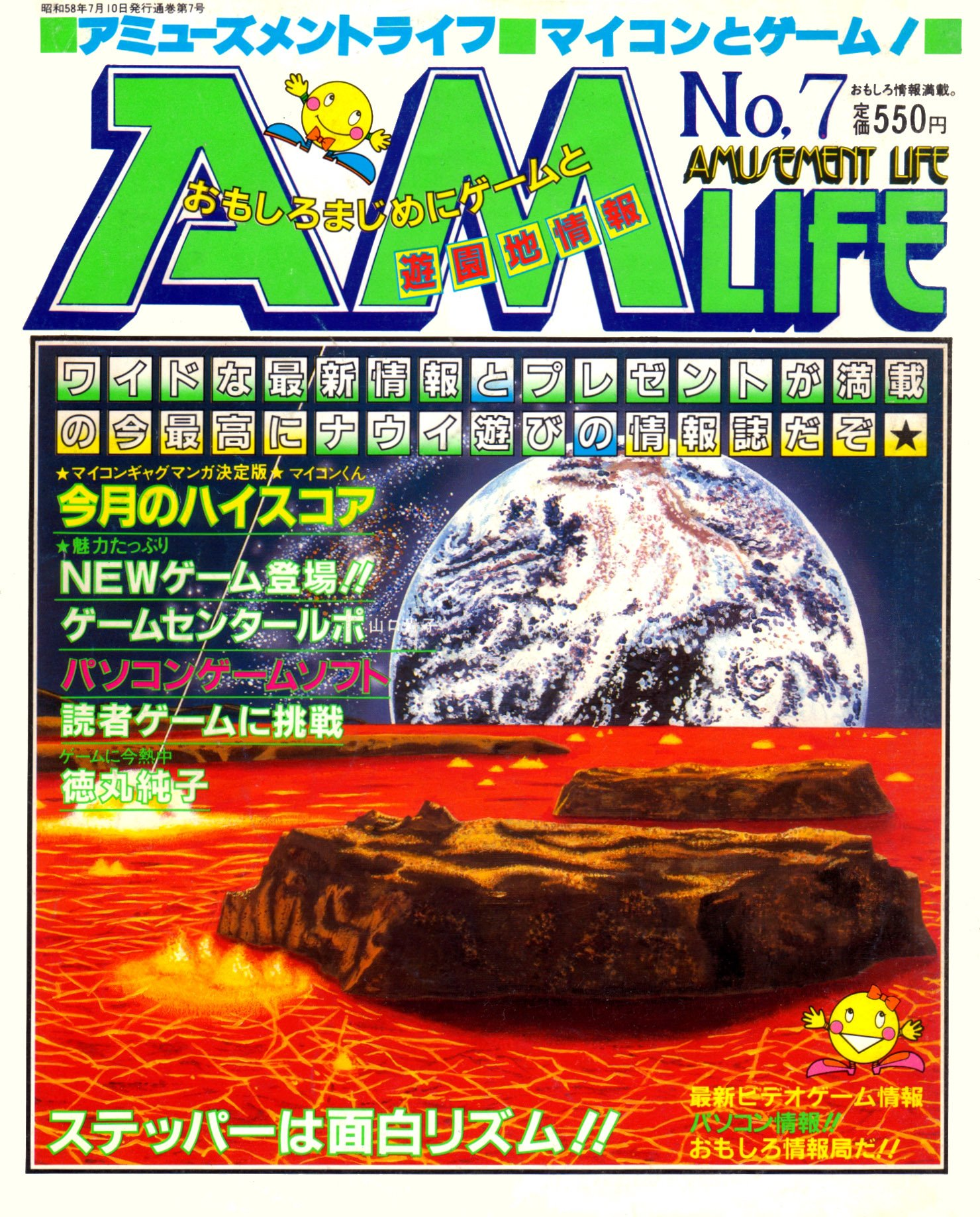 Amusement Life Issue 07 (July 1983)