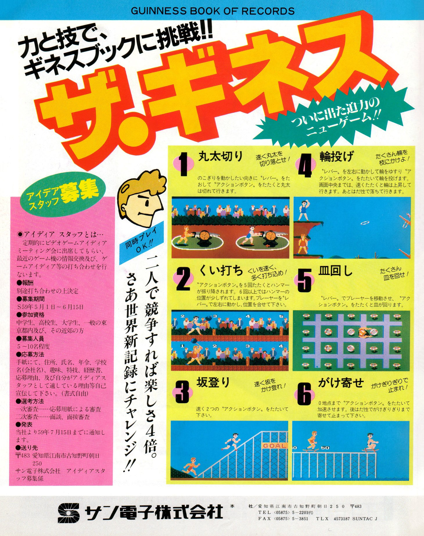 Strength & Skill (The Guinness) (Japan)