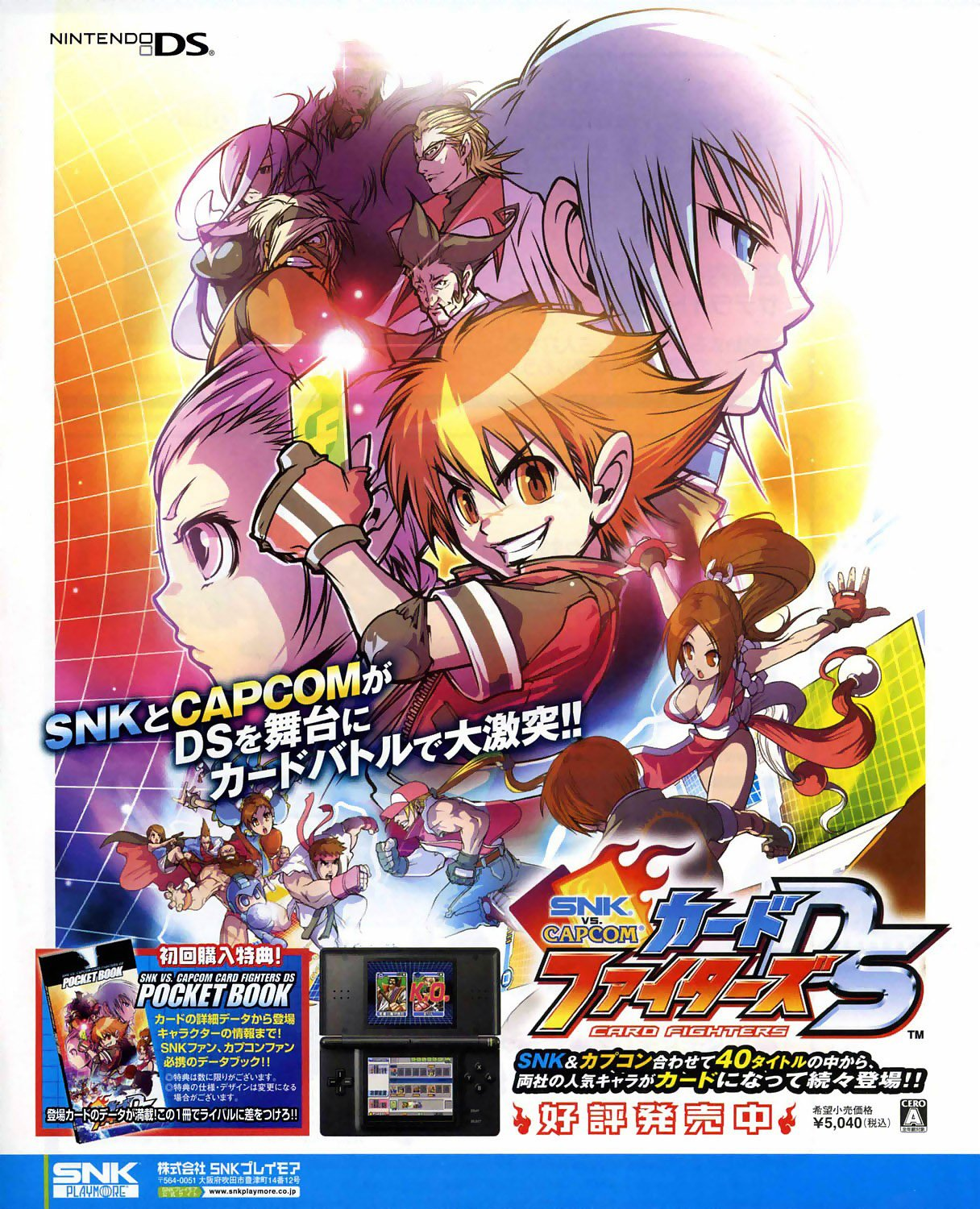 SNK vs. Capcom Card Fighters DS (Japan)