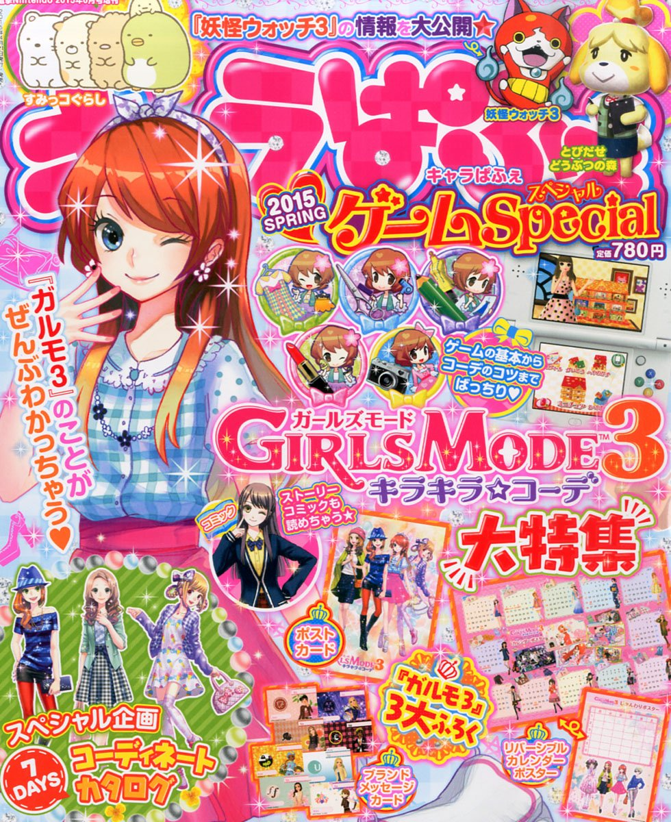 Chara Parfait Game Special 2015 Spring (June 2015)
