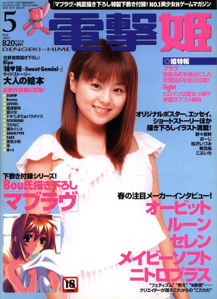 Dengeki Hime Issue 038 (May 2003)