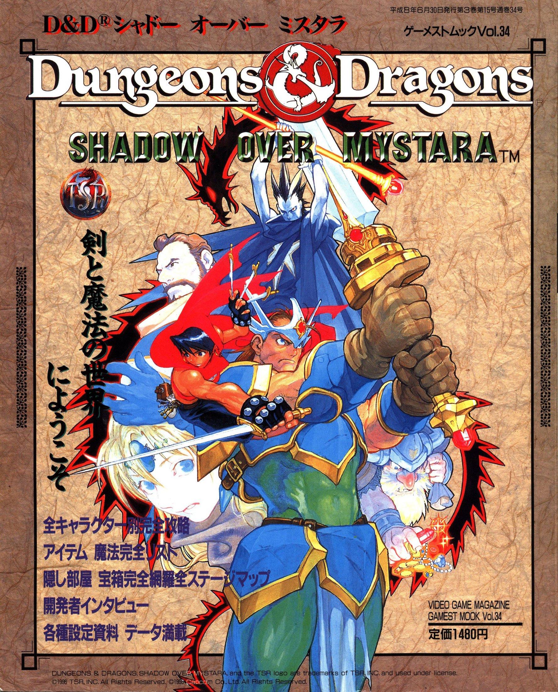 Dungeons & Dragons: Shadow Over Mystara (Gamest Mook Vol.34)