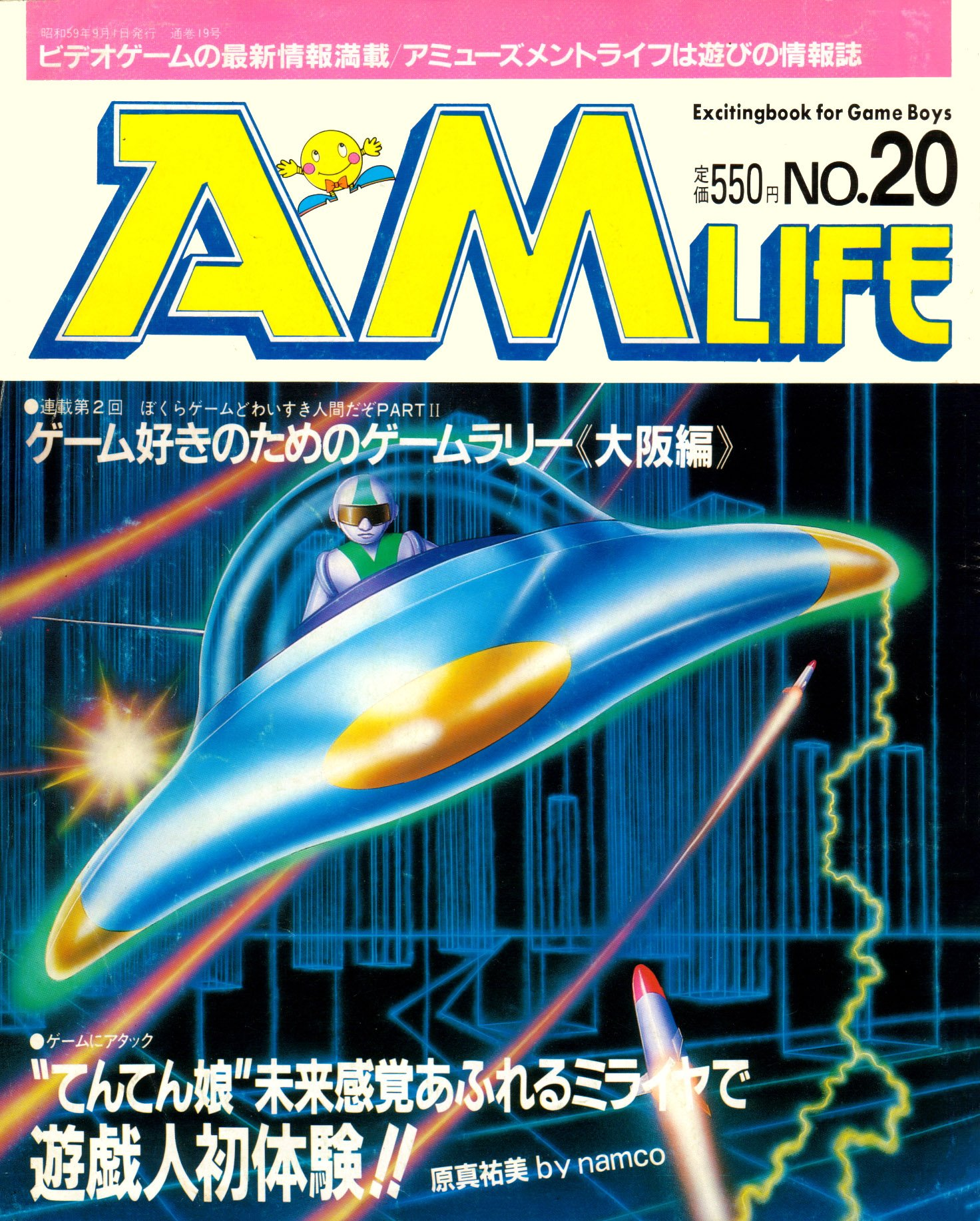 Amusement Life Issue 20 (September 1984)