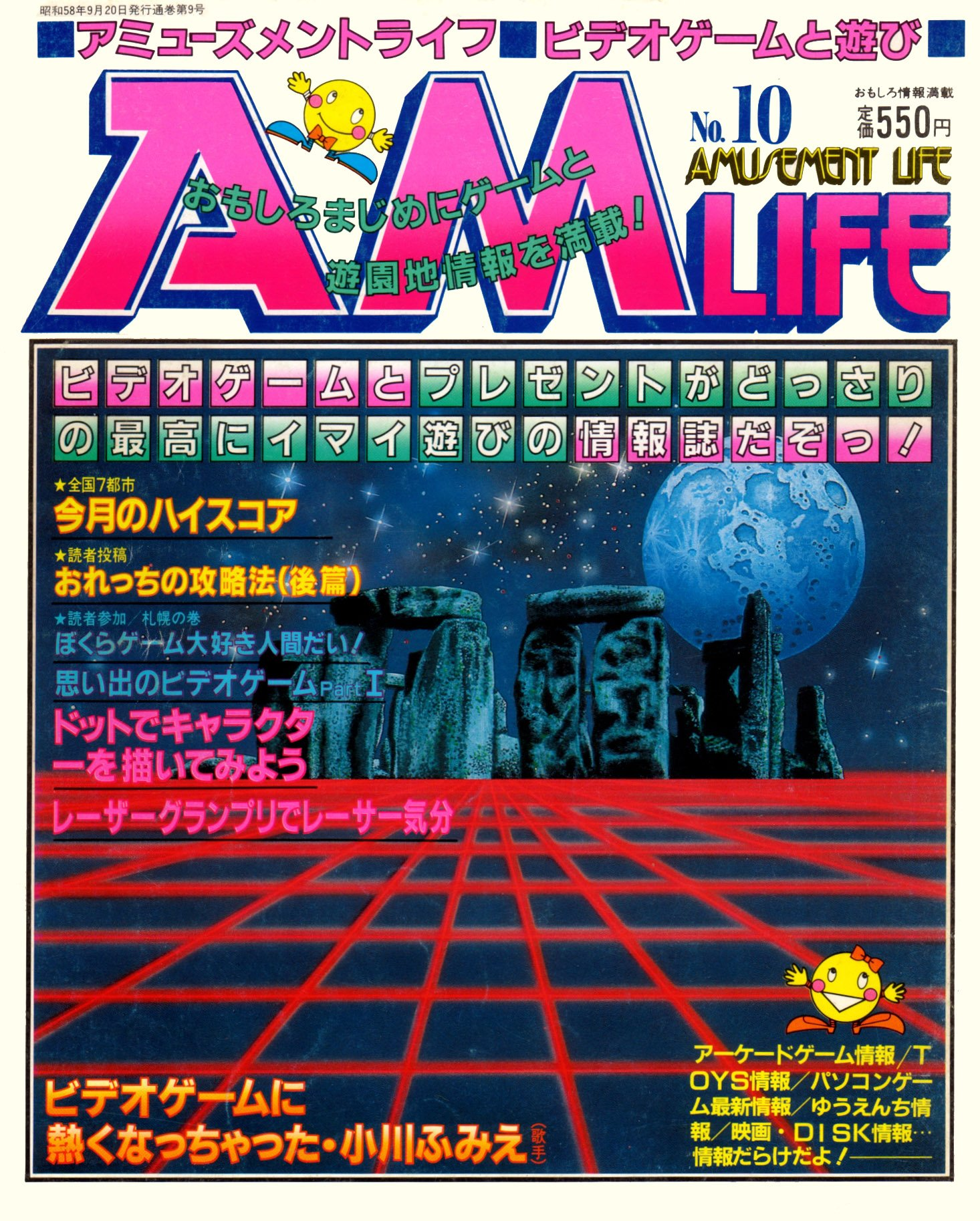 Amusement Life Issue 10 (September 1983)