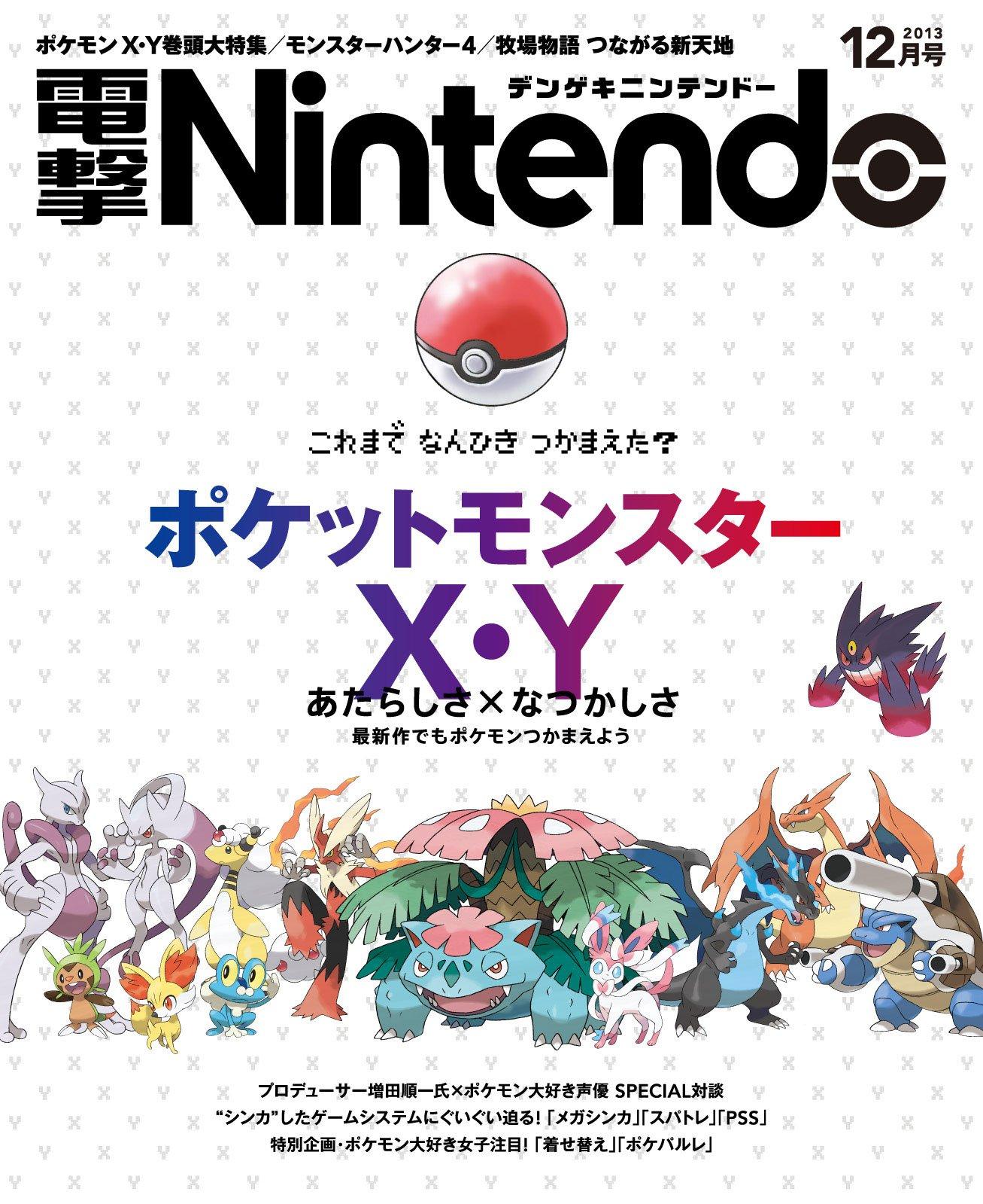 Dengeki Nintendo Issue 007 (December 2013)