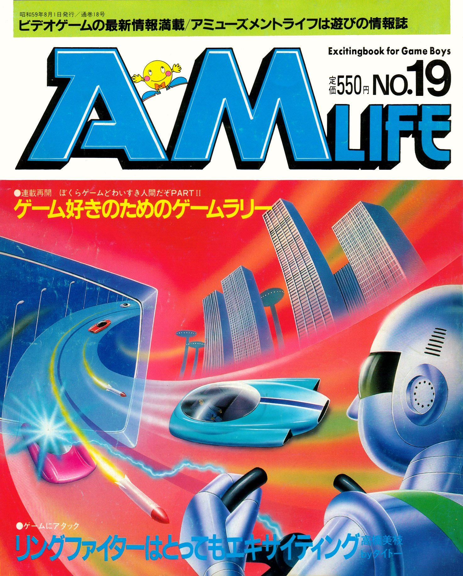Amusement Life Issue 19 (August 1984)