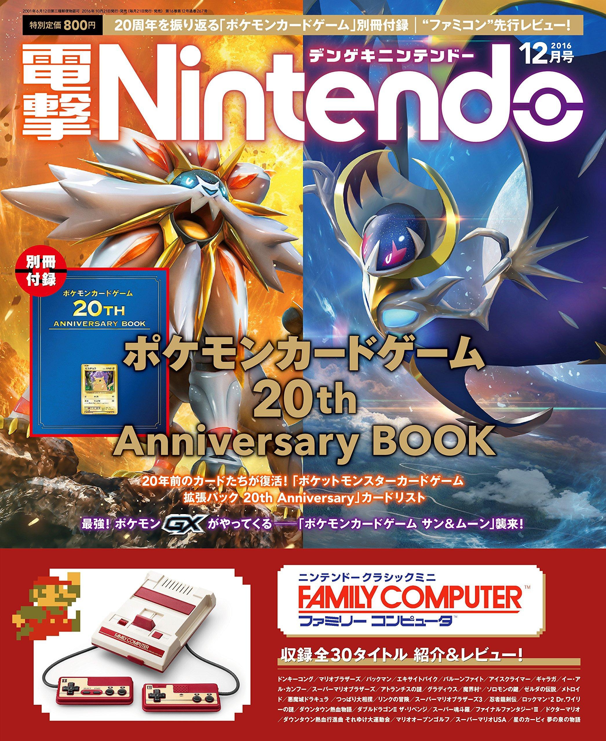 Dengeki Nintendo Issue 043 (December 2016)
