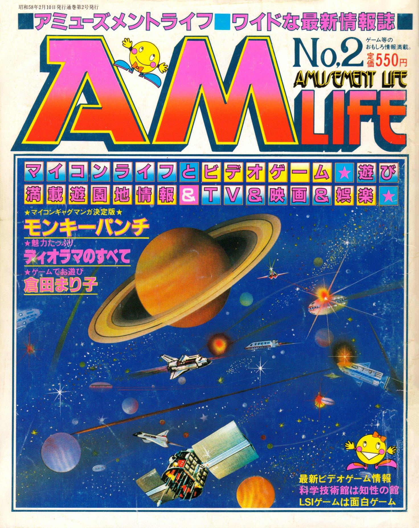 Amusement Life Issue 02 (February 1983)