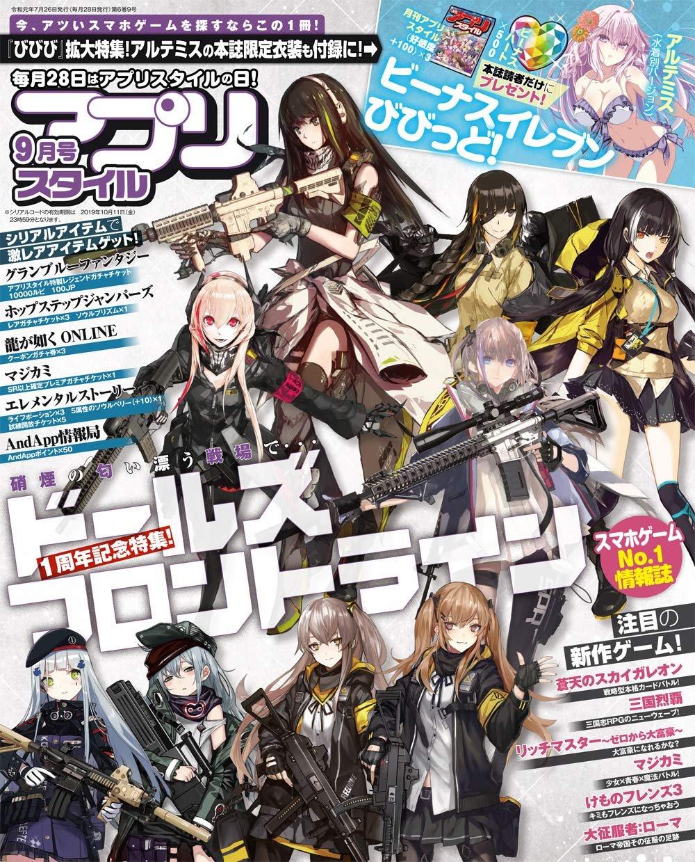 Appli Style Issue 077 (September 2019)