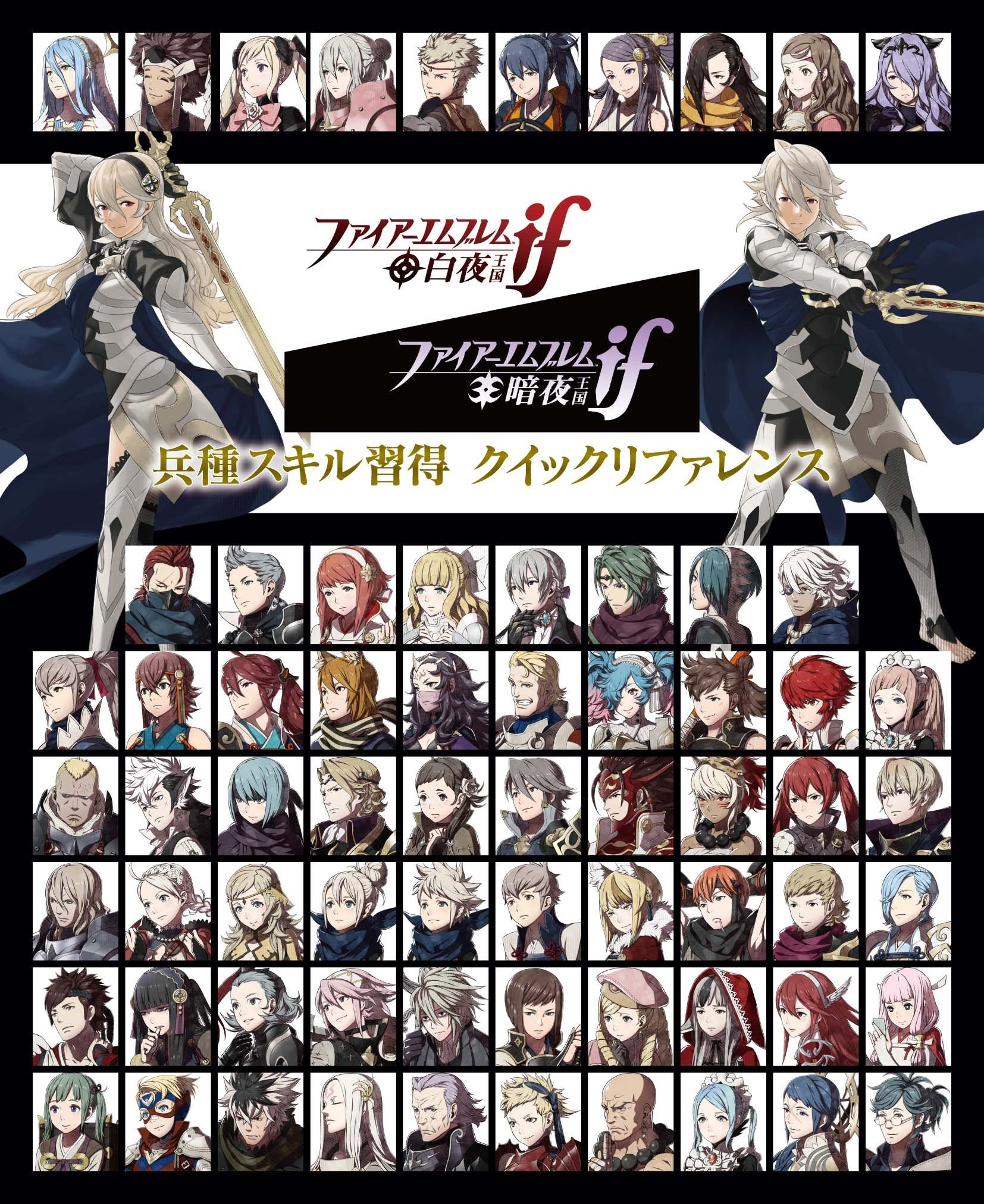 Fire Emblem if - Skill Acquisition Chart (issue 29 supplement) (October 2015)
