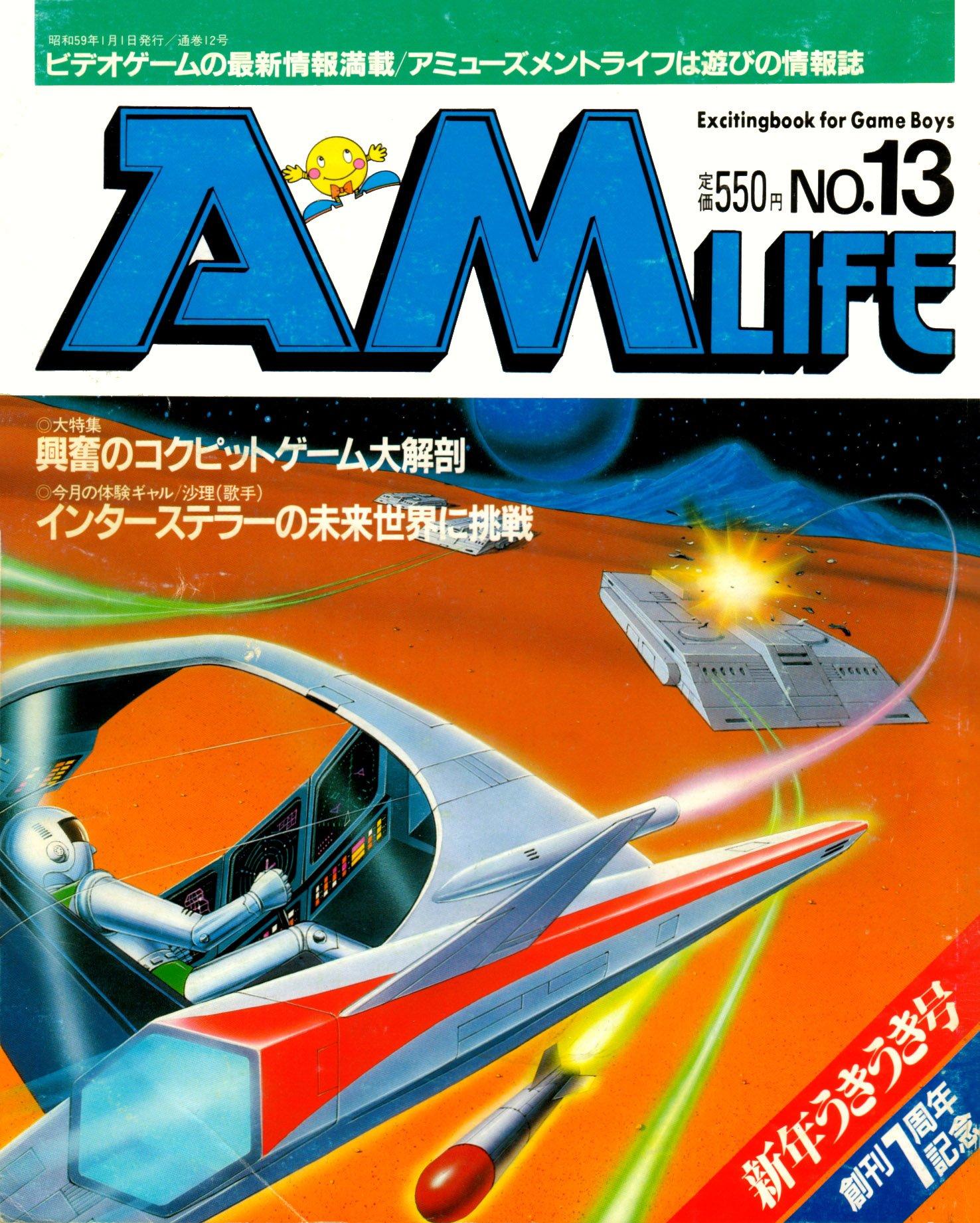 Amusement Life Issue 13 (January 1984)