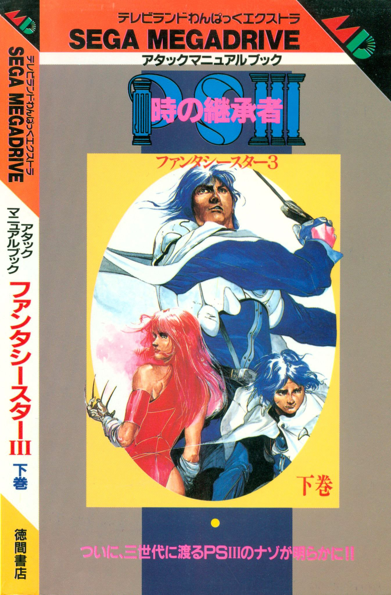Phantasy Star III - Attack Manual Book Vol.2