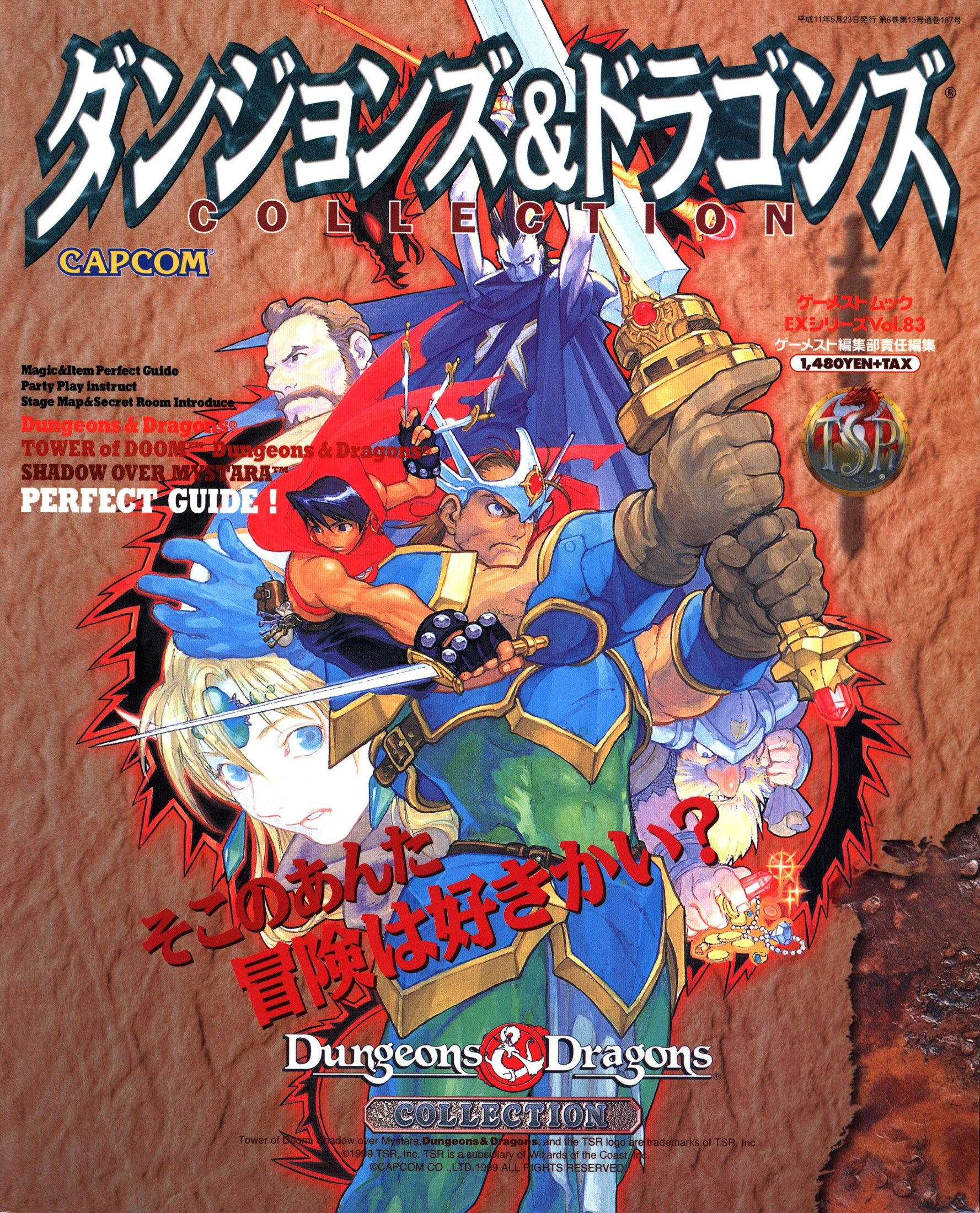 Dungeons & Dragons Collection (Gamest Mook EX Series Vol.83)