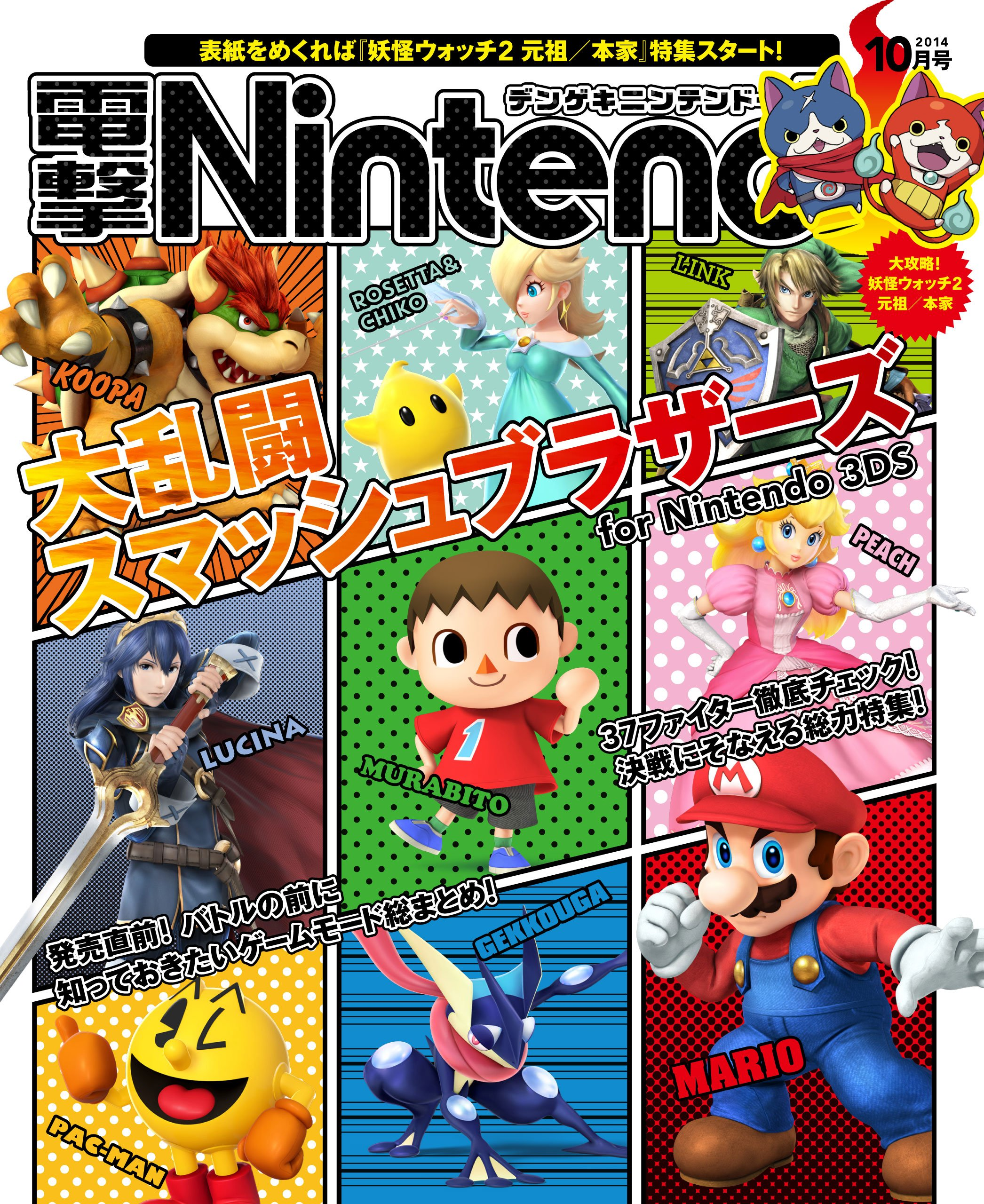 Dengeki Nintendo Issue 017 (October 2014)