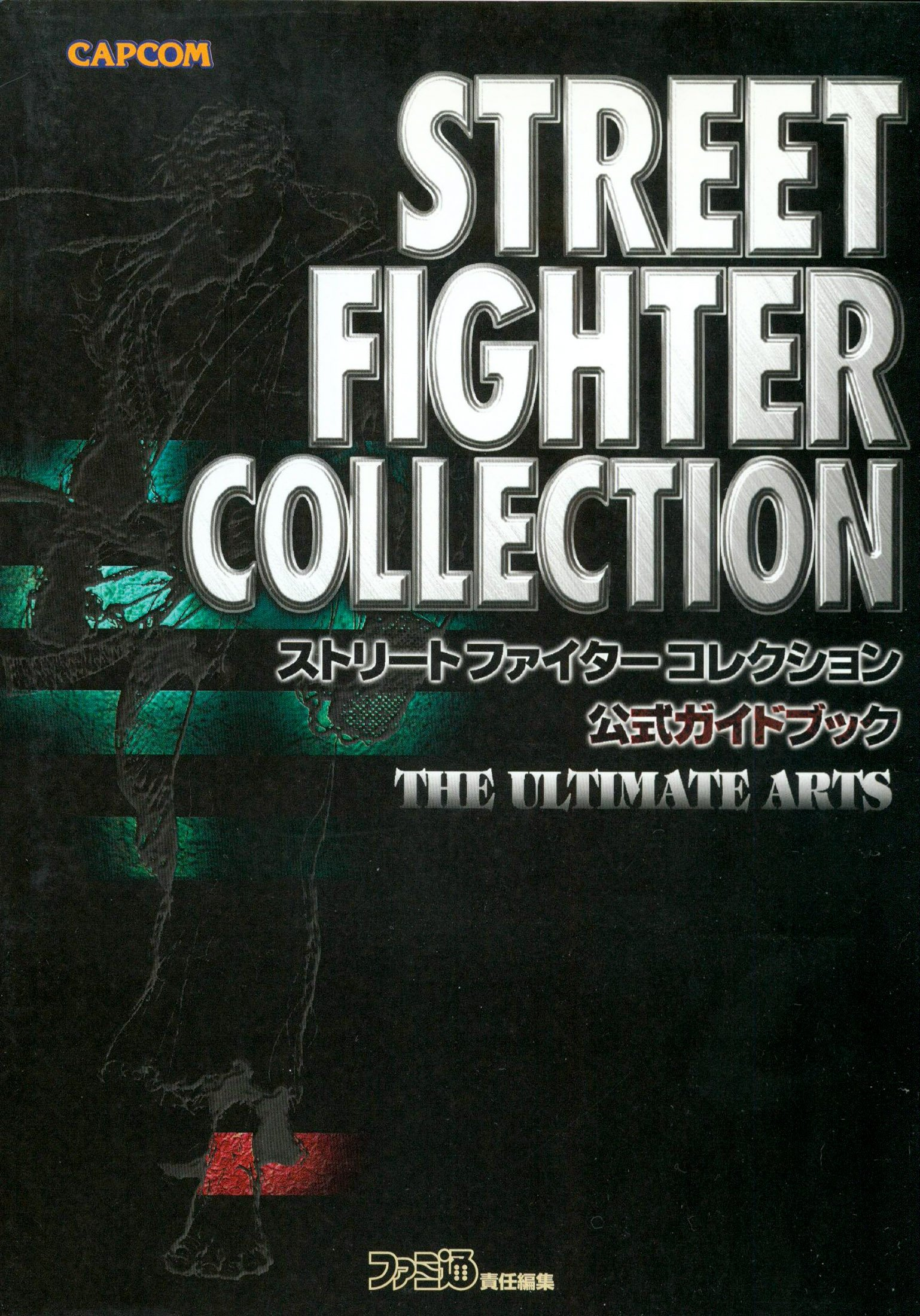 Street Fighter Collection - Official Guide Book: The Ultimate Arts