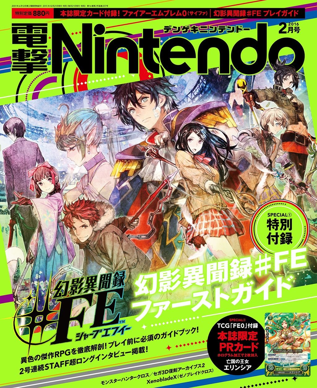 Dengeki Nintendo Issue 033 (February 2016) (print edition)