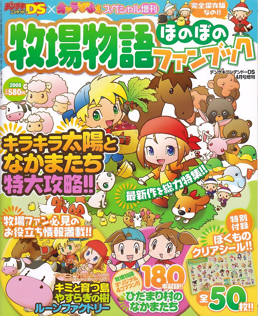 Bokujou Monogatari - Honobono Fanbook Vol.1 (April 2008)