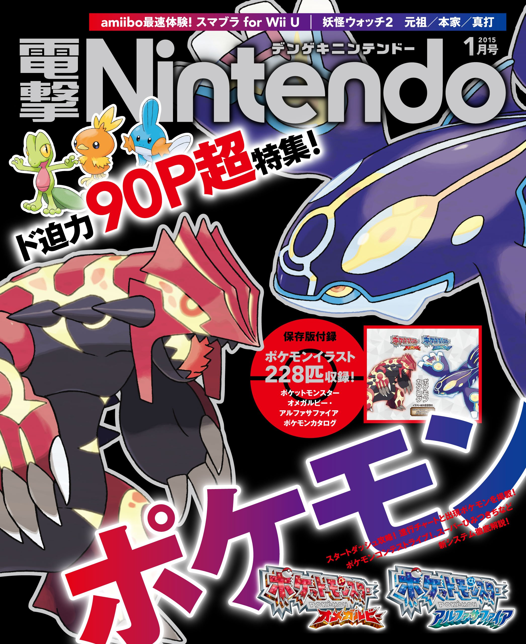 Dengeki Nintendo Issue 020 (January 2015)