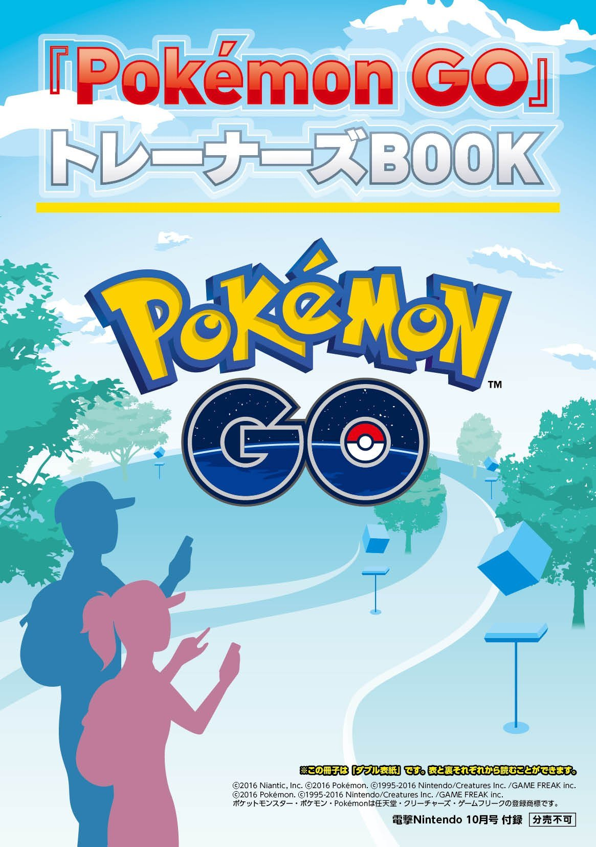 Pokemon Go Trainer's Book (issue 41 supplement) (October 2016)