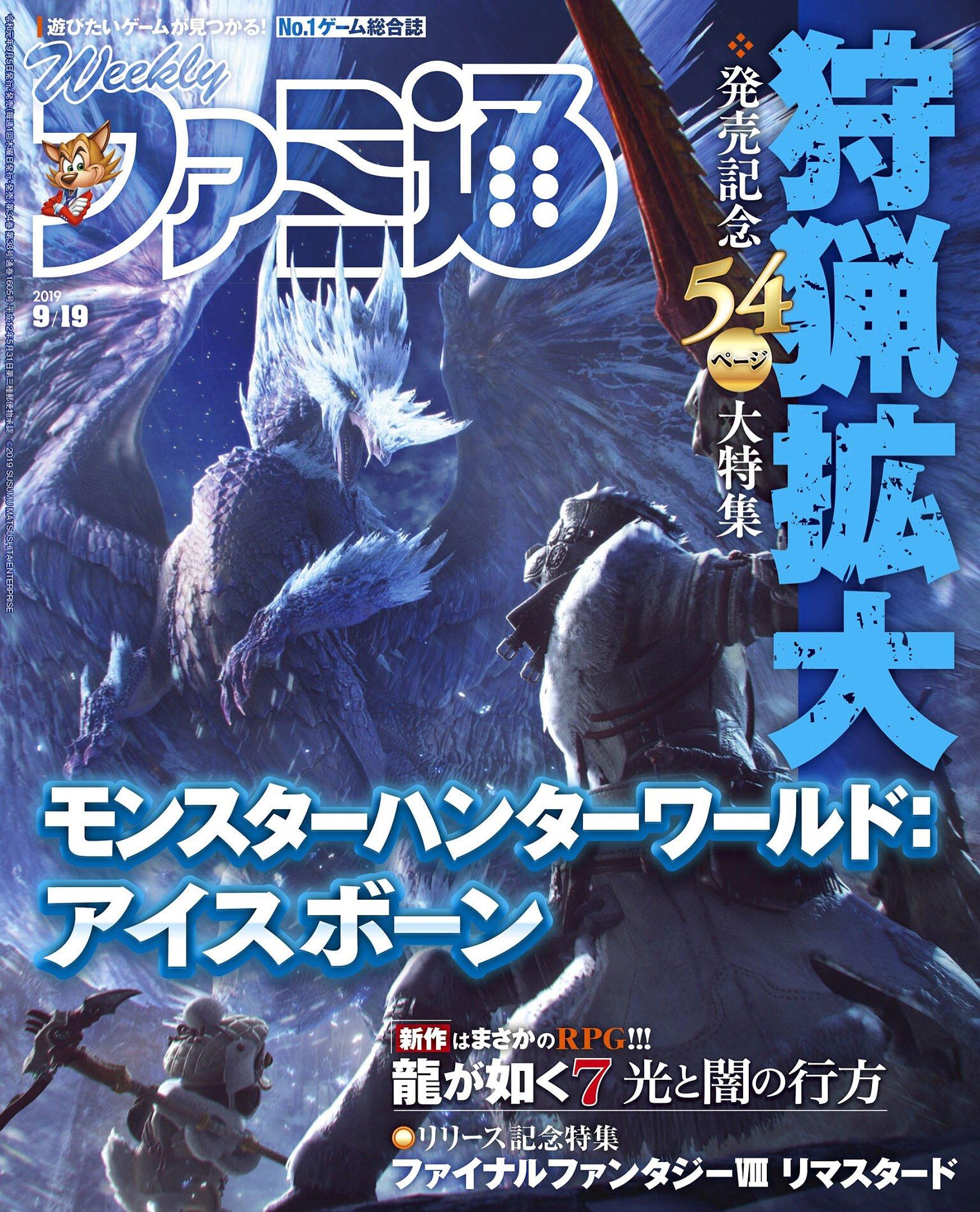 Famitsu 1605 (September 19, 2019)