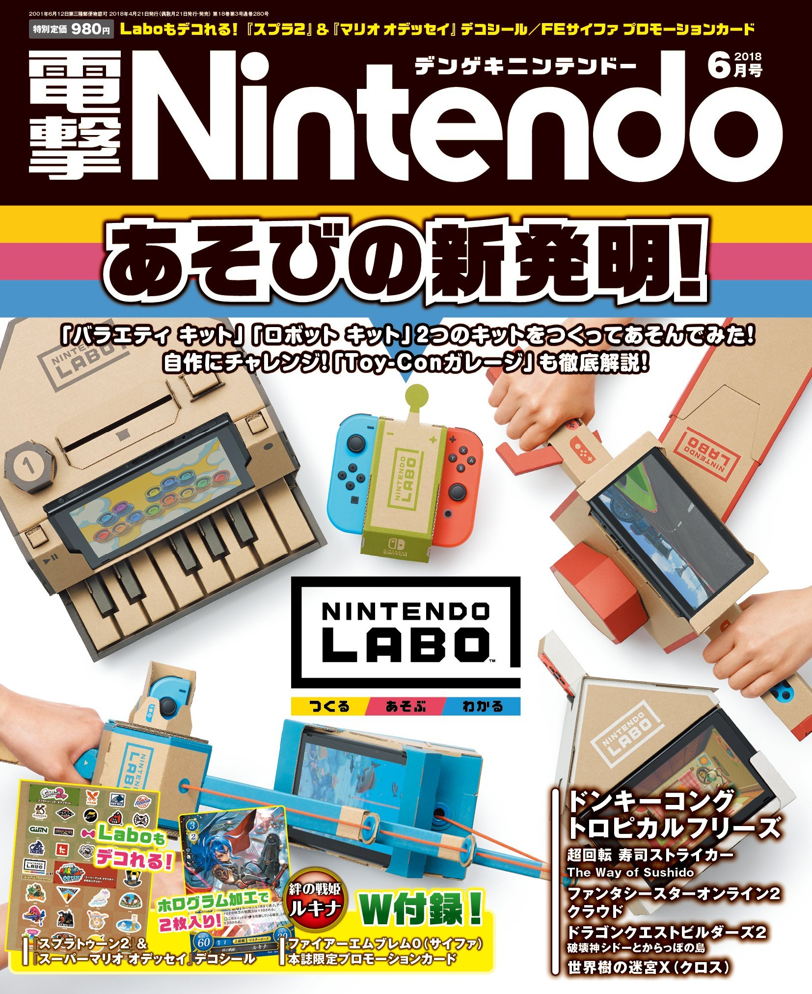 Dengeki Nintendo Issue 054 (June 2018)