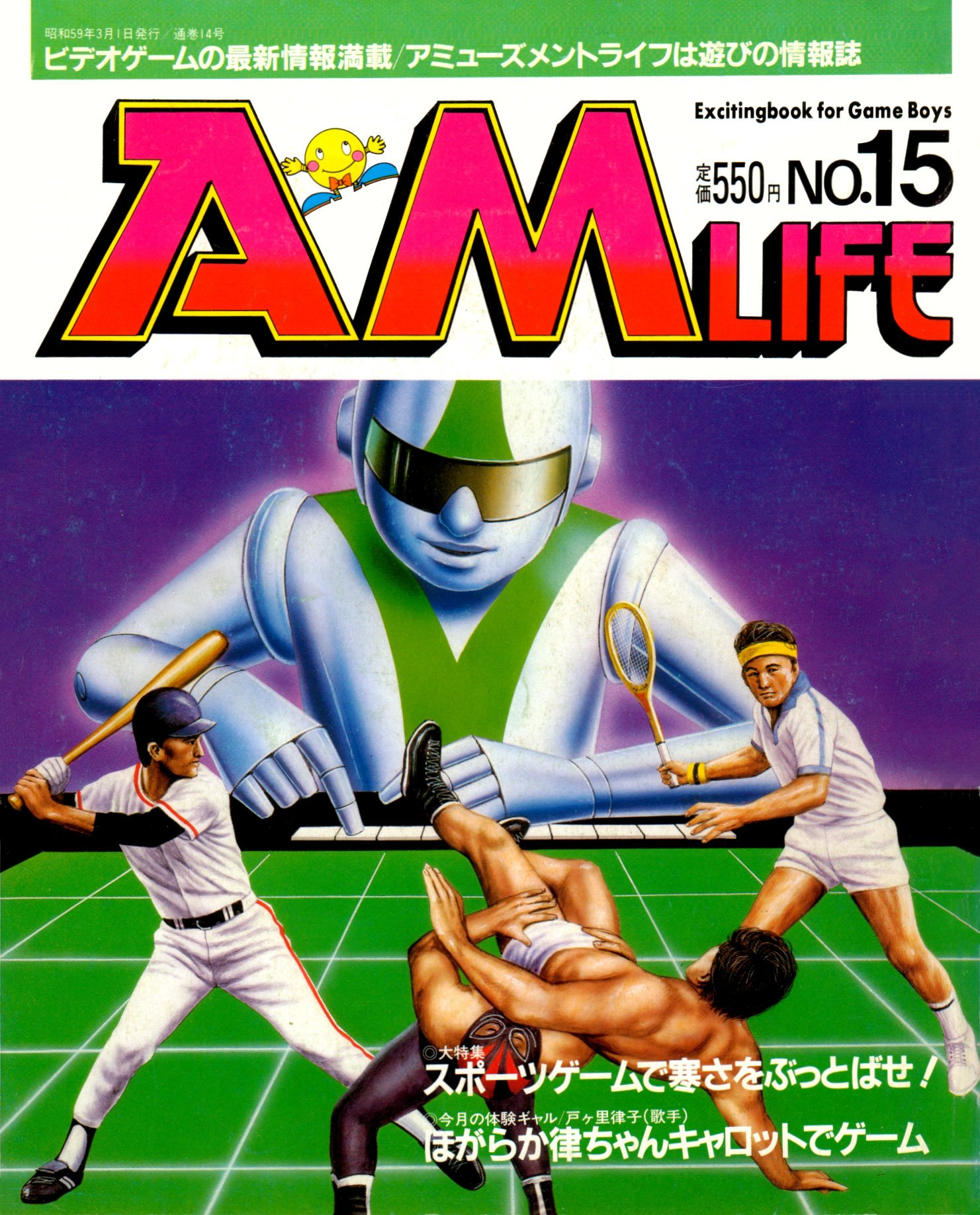 Amusement Life Issue 15 (March 1984)
