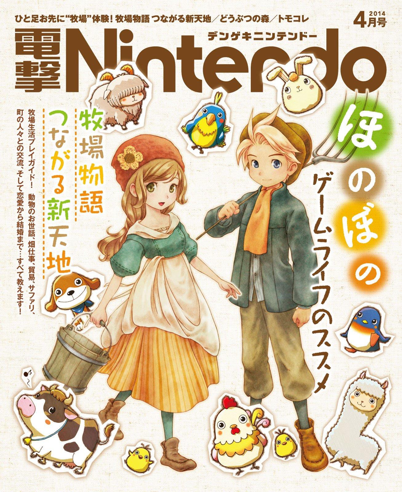 Dengeki Nintendo Issue 011 (April 2014)