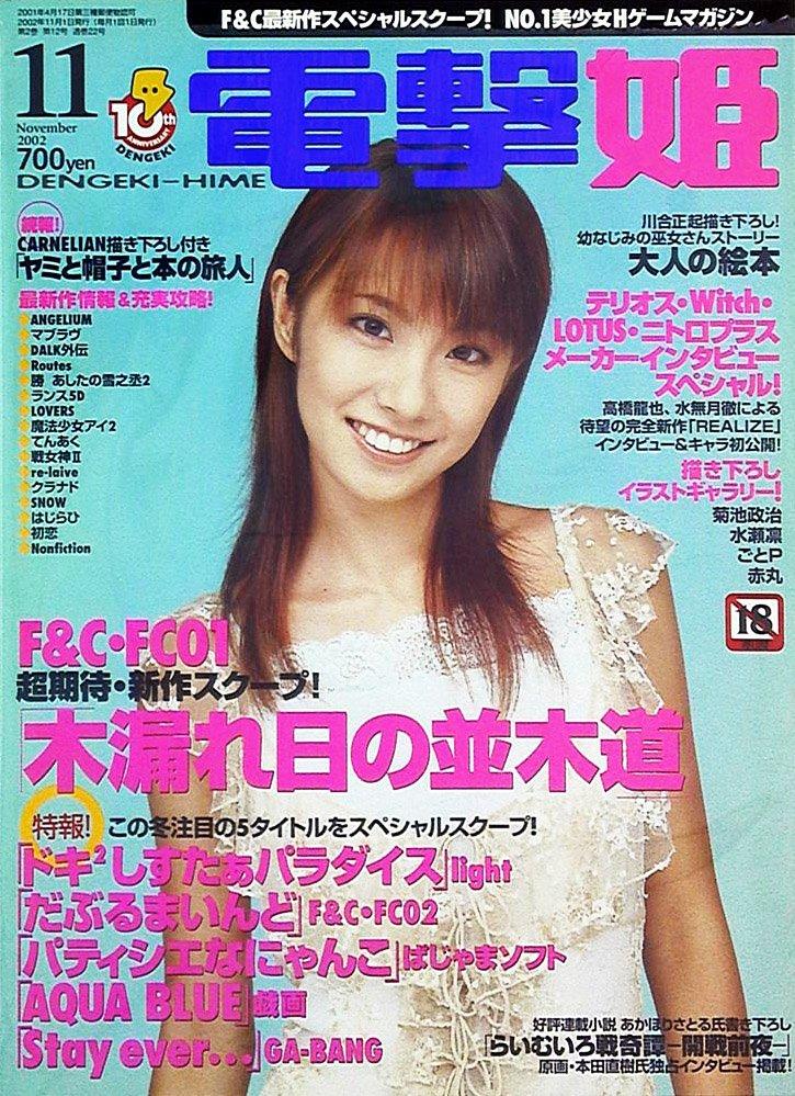 Dengeki Hime Issue 032 (November 2002)